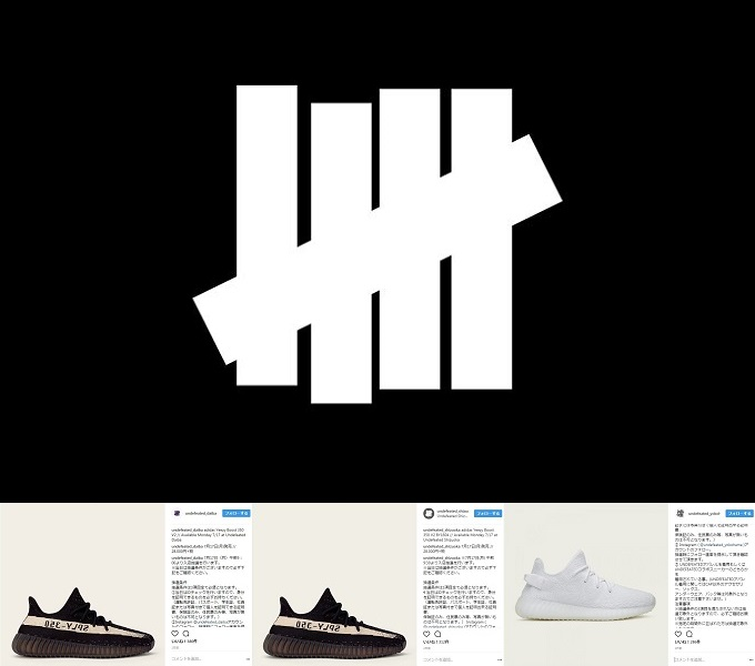 yeezy-boost-350-v2-release-20170717-at-undefeated