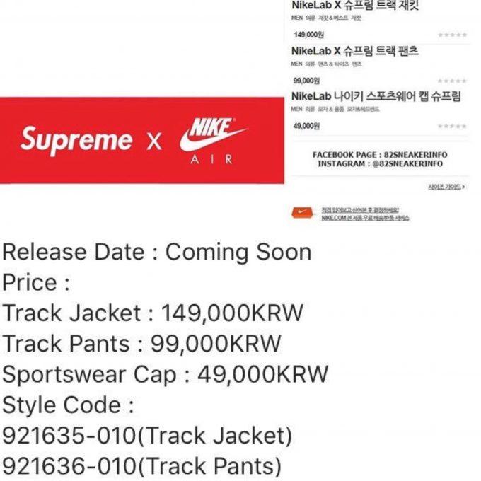 supreme-nike-lab-track-jacket-pant-leak-2017aw