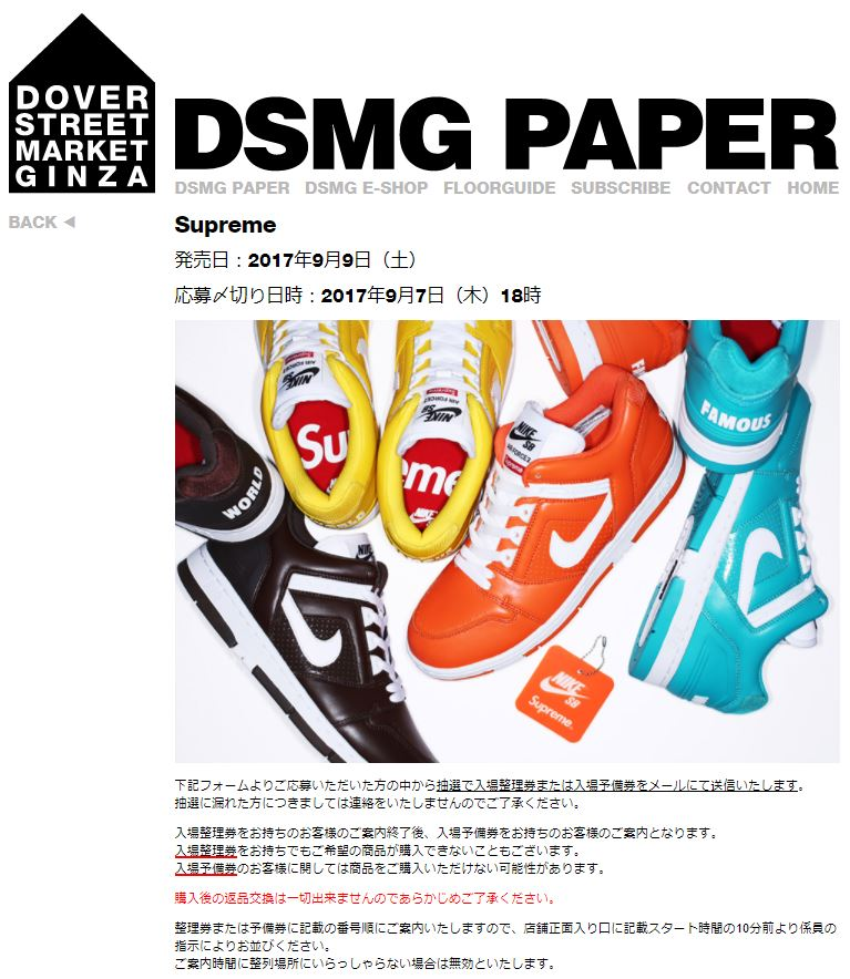 supreme-online-store-20170909-week3-release-items-dsmg