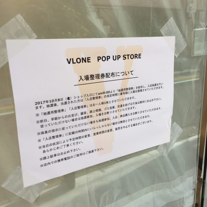 vlone-popup-store-tokyo-fukuoka-open-20171008
