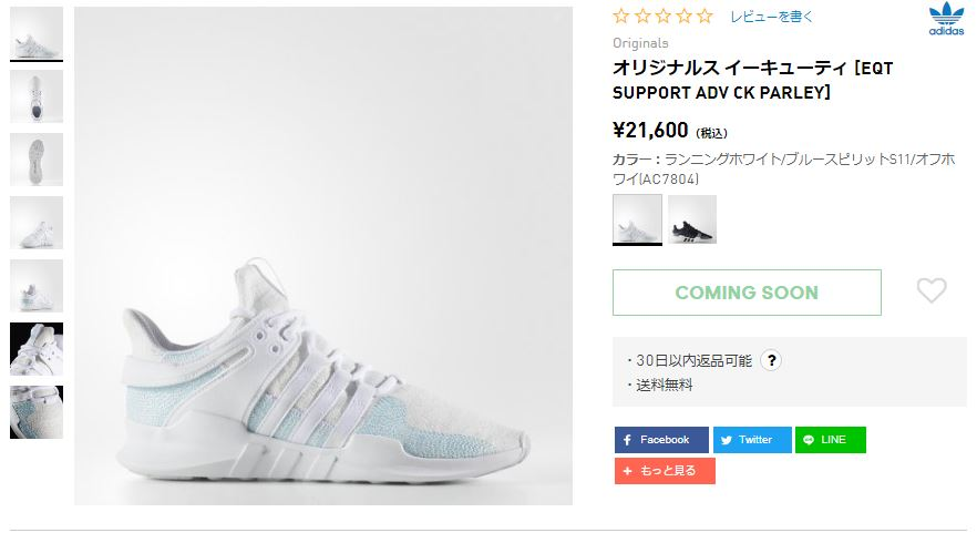 adidas-eqt-support-adv-ck-parley-ac7804-release-20171014