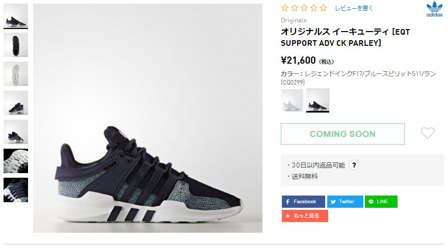 adidas-eqt-support-adv-ck-parley-cq0299-release-20171014