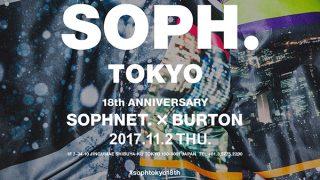 SOPHNET. × BURTON コラボアイテムが11/2に発売予定【SOPH.TOKYO 18周年記念アイテム】