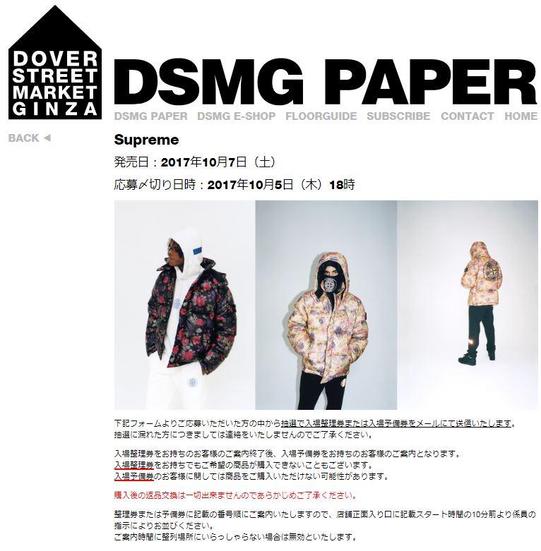 supreme-online-store-20171007-week7-release-items-dsmg