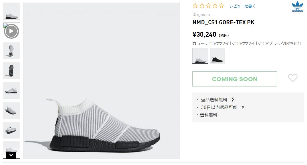 adidas-nmd-cs1-gore-tex-pk-by9404-release-20171118