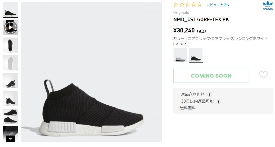 adidas-nmd-cs1-gore-tex-pk-by9405-release-20171118