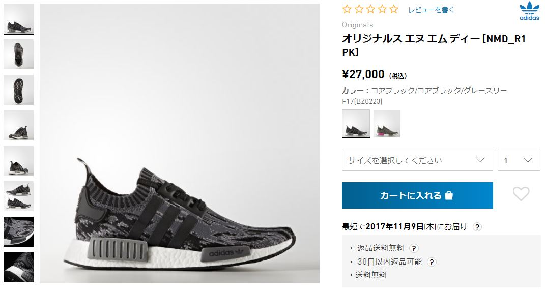 adidas-nmd-xr1-nmd-r1-pk-release-20171103