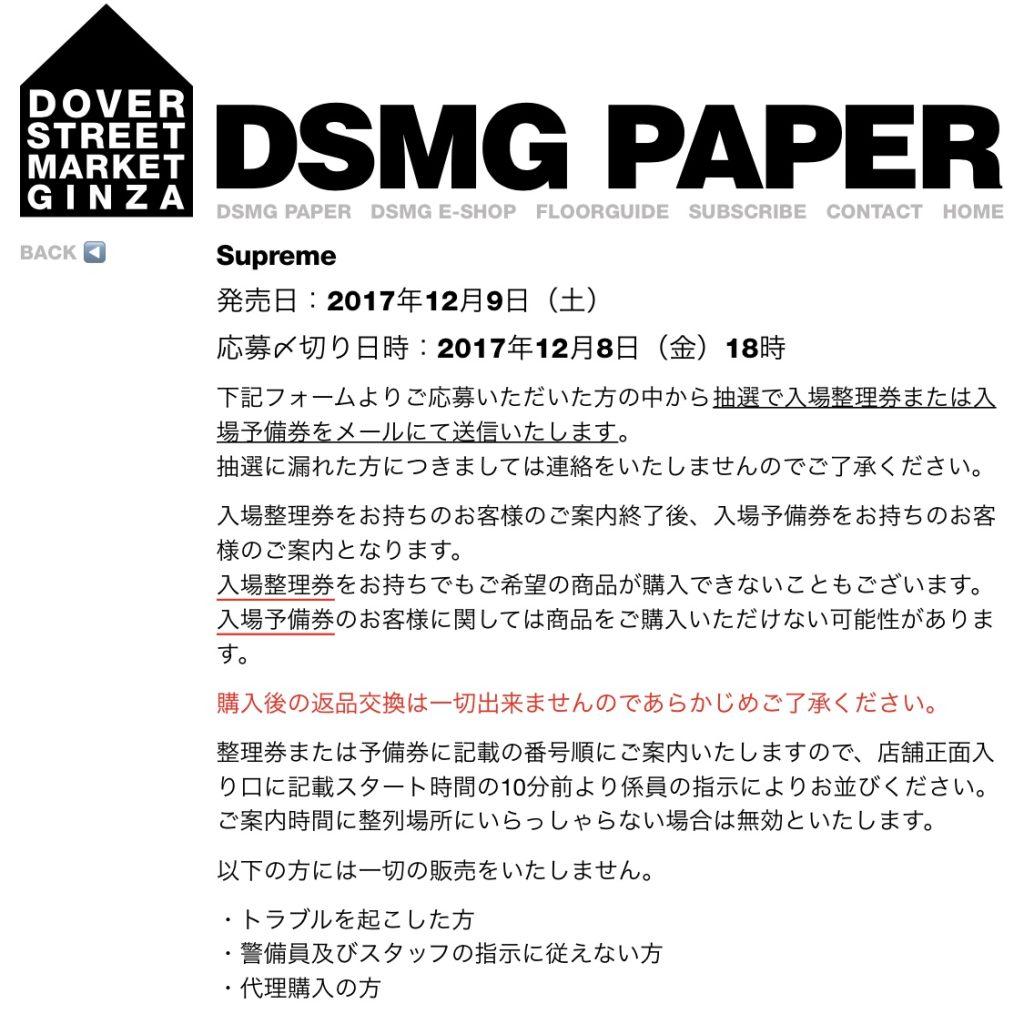 supreme-online-store-20171209-week16-release-items-dsmg-raffle