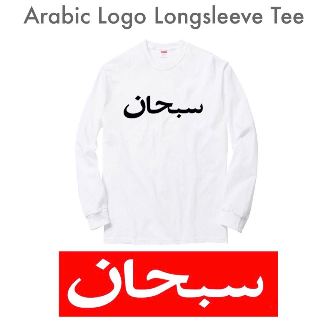 supreme-2017aw-fall-winter-arabic-logo-l-s-tee
