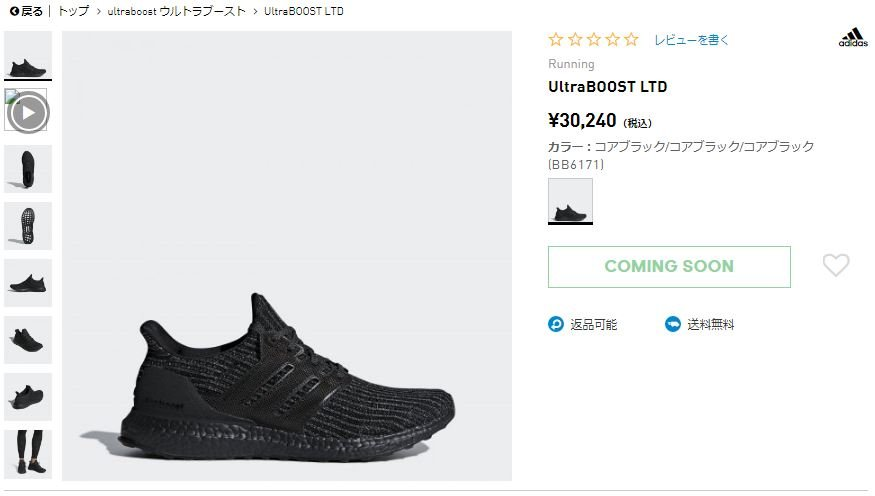 adidas-ultra-boost-4-0-triple-black-bb6171-release-20180119