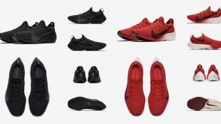 NIKE VAPOR STREET BLACK & RED 2カラーが2/23に国内発売予定【直リンク有り】