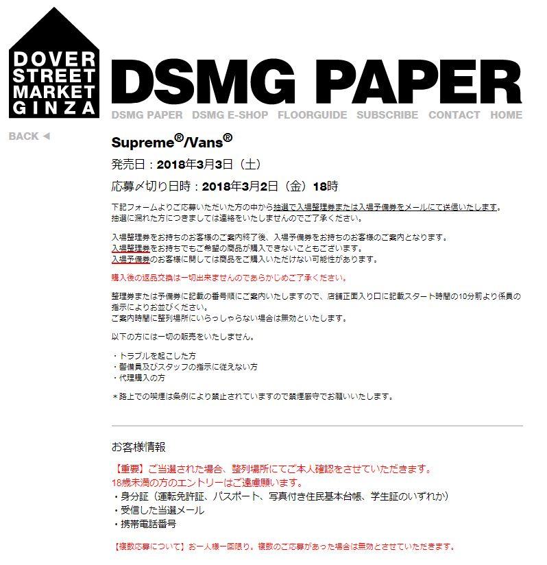 supreme-online-store-20180303-week2-release-items-dsmg-raffle