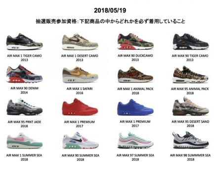 atmos-nike-air-max-1-90-95-apparel-we-love-nike-release-2018519-dress-code