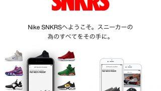 NIKE SNKRSの国内版スマホアプリが3/20に配信開始