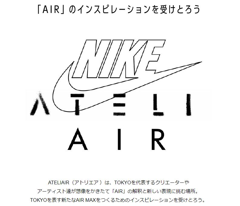 nike-air-max-270-2018-ateliair-open-20180317
