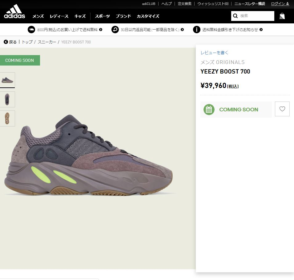 yeezy-boost-700-mauve-release-20181027-adidas-online