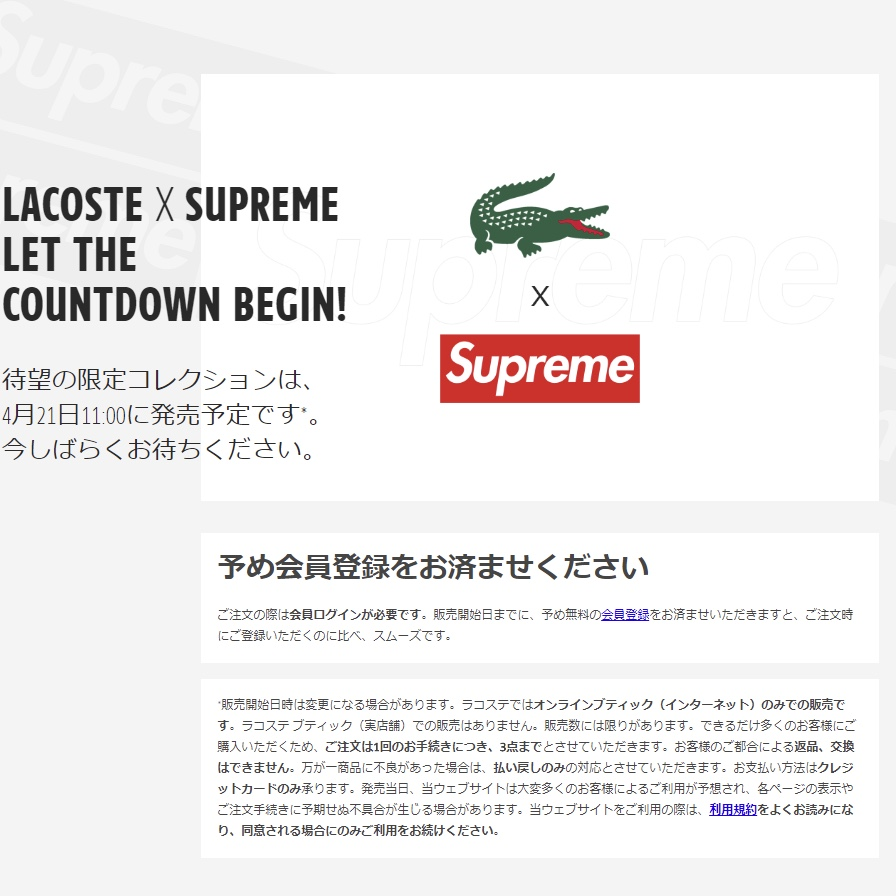 supreme-online-store-20180421-week9-release-items