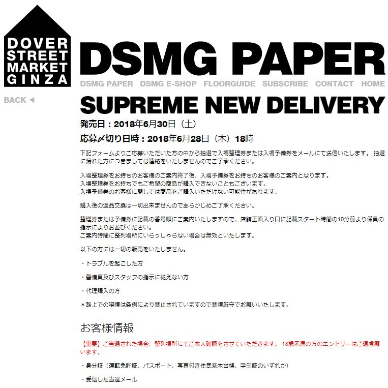 supreme-online-store-20180630-week19-release-items-dsmg