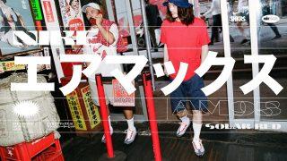 NIKE AIR MAX 95 SOLAR REDが7/19に海外発売予定