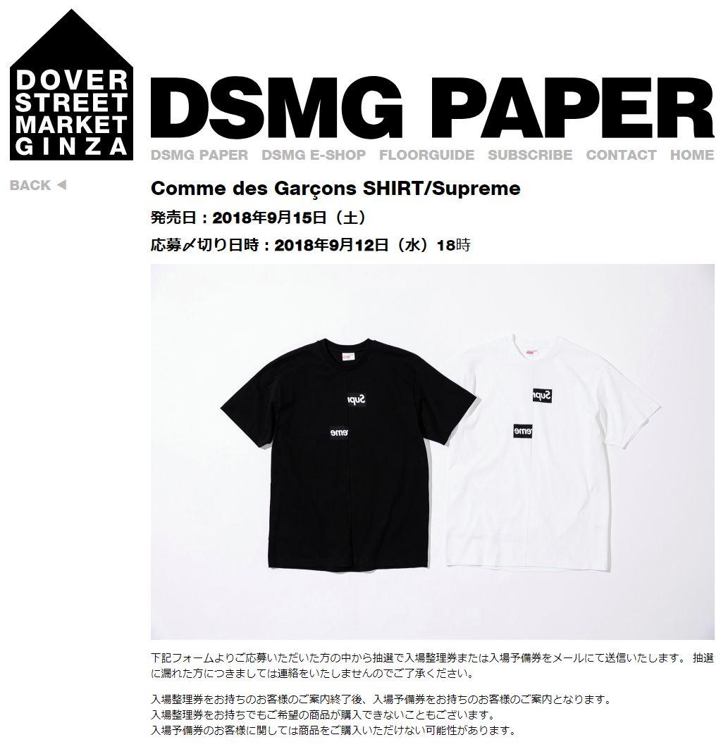supreme-comme-des-garcons-shirt-18aw-collaboration-release-2018-dsgm-raffle