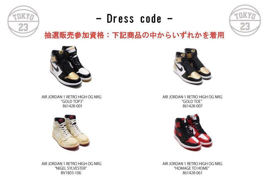 nike-air-jordan-1-nrg-not-for-resale-release-20181107-tokyo23-dresscode