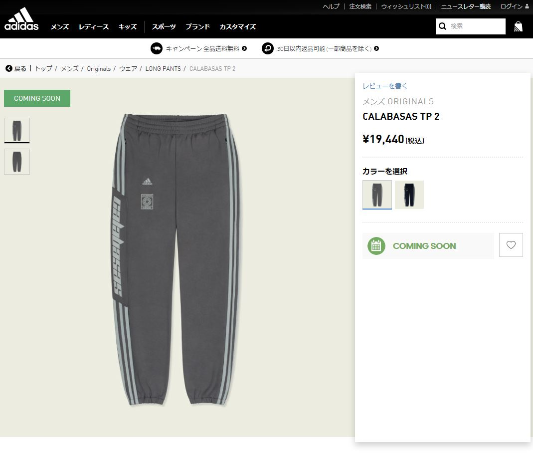 adidas YEEZY CALABASAS TRACK PANT 2カラー
