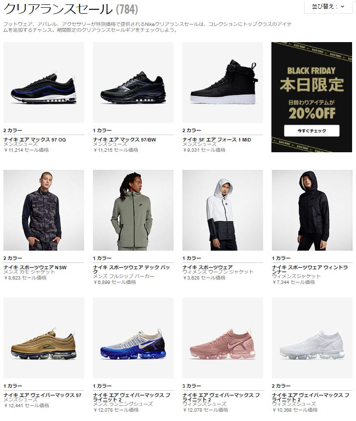nike-online-black-friday-2018-sale-start-20181123