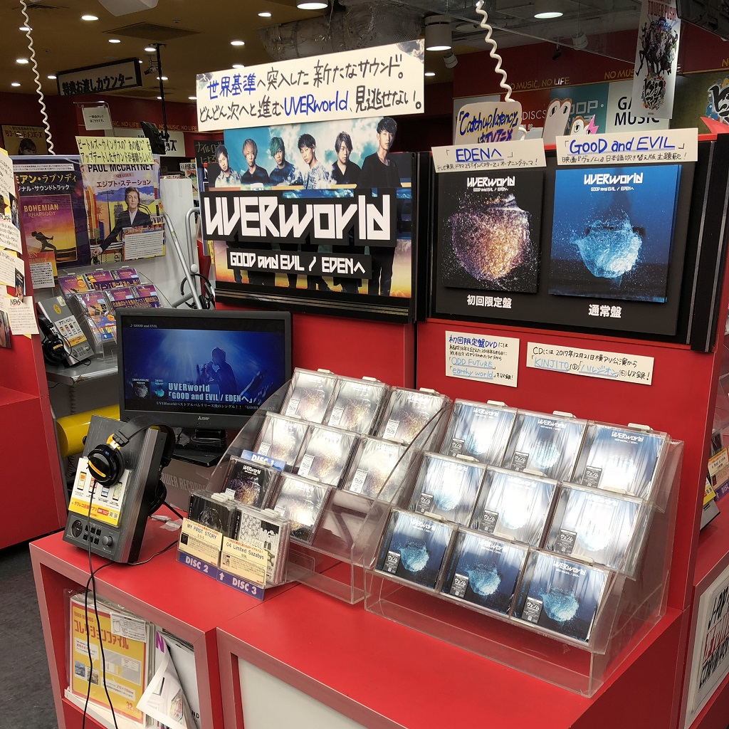 uverworld-33rd-single-good-and-evil-eden-release-20181107-towerrecord-shibuya