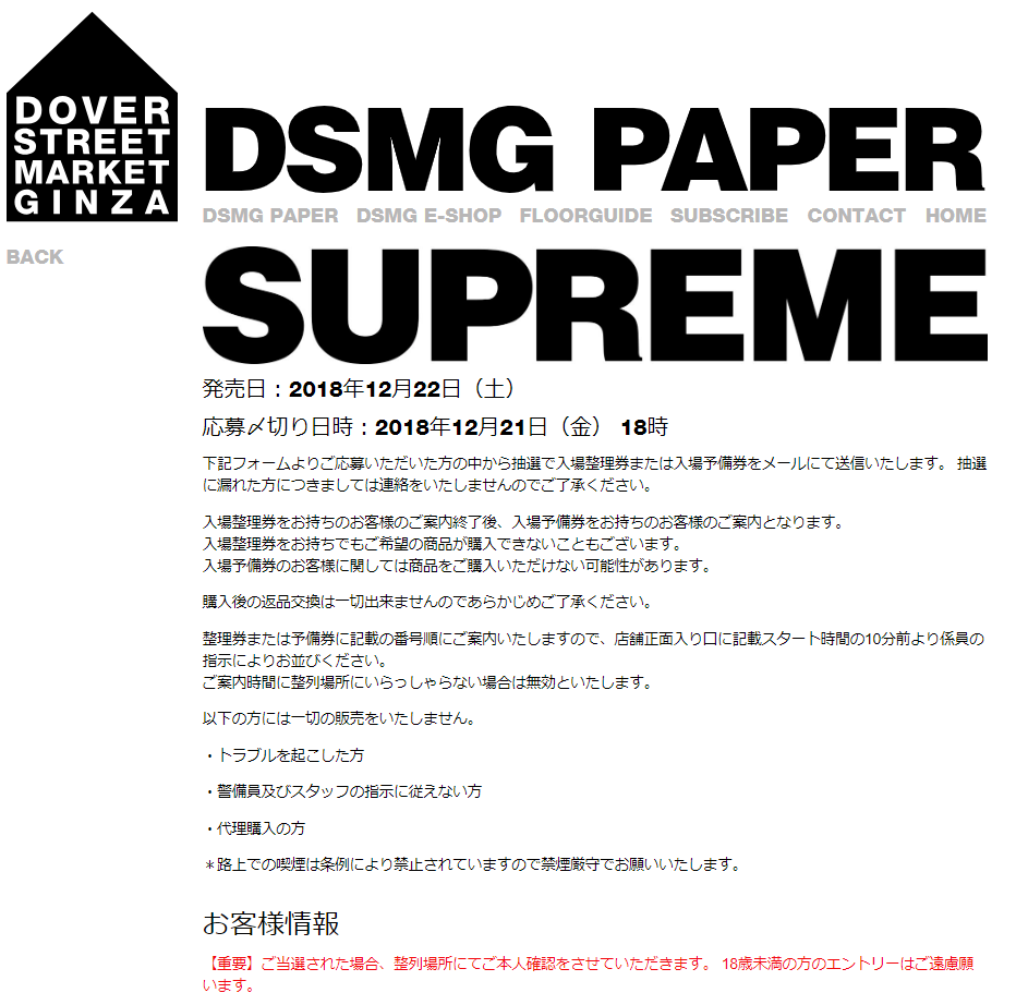 supreme-online-store-20181222-week18-release-items-dsmg