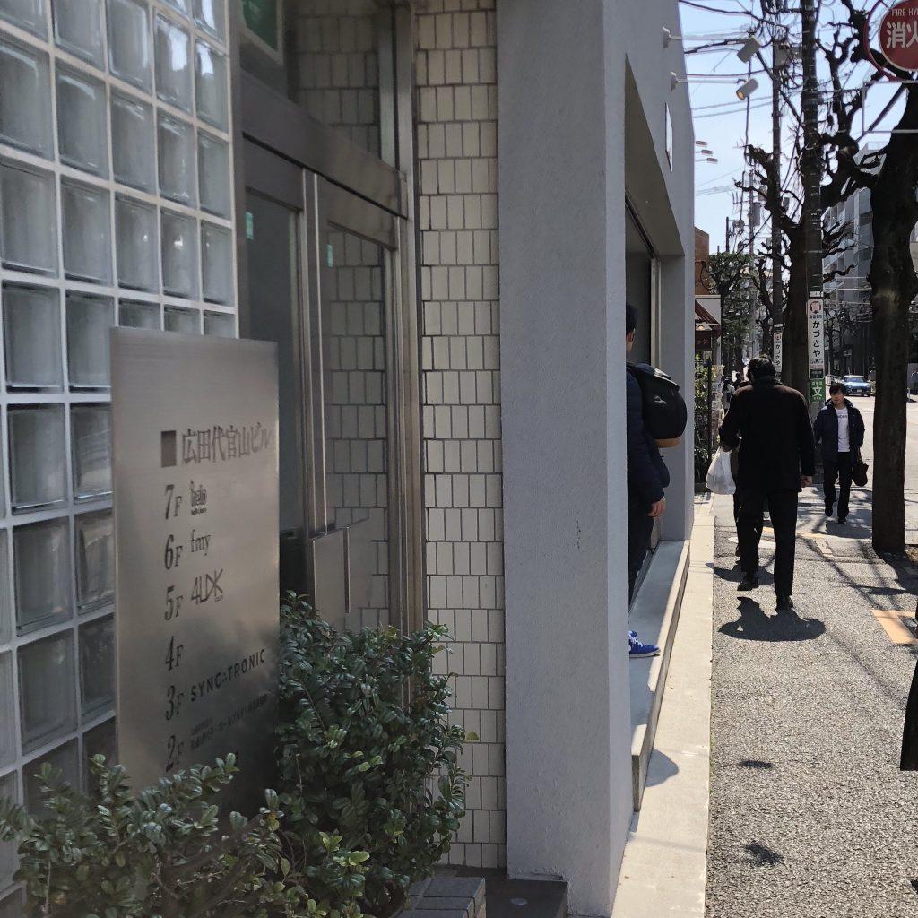 supreme-online-store-20190316-week3-release-items-daikanyama