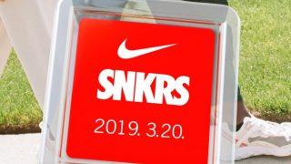 NIKE SNKRSアプリが3/20に生誕1周年【3/18~3/31までイベント開催中】