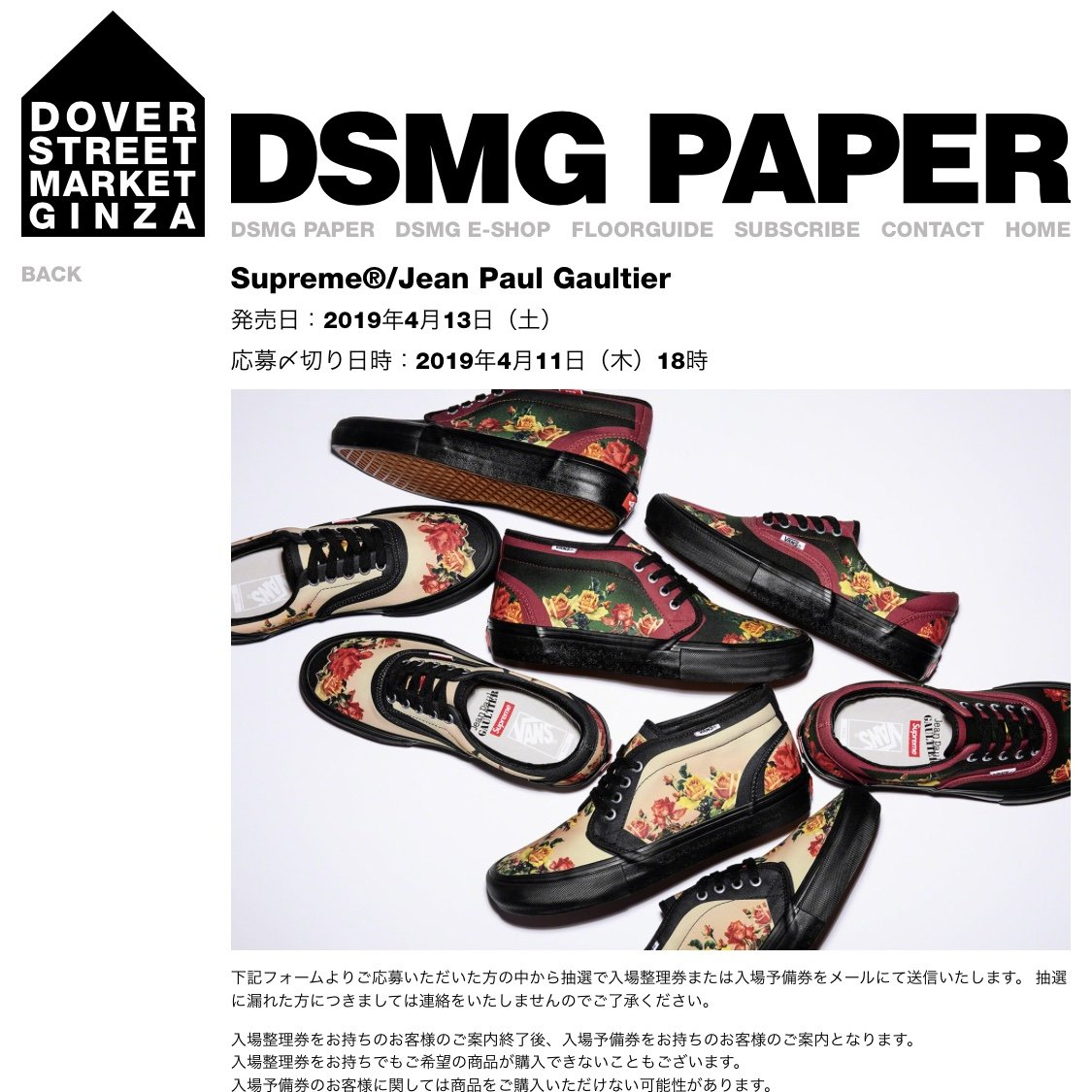supreme-online-store-20190413-week7-release-items-dsmg