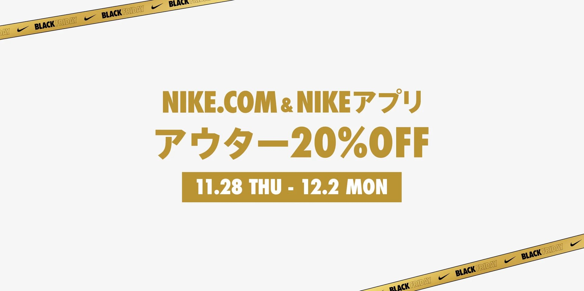 nike-online-store-blackfriday-sale-start-20191128