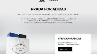 PRADA × adidas コラボスニーカーが12月に発売予定