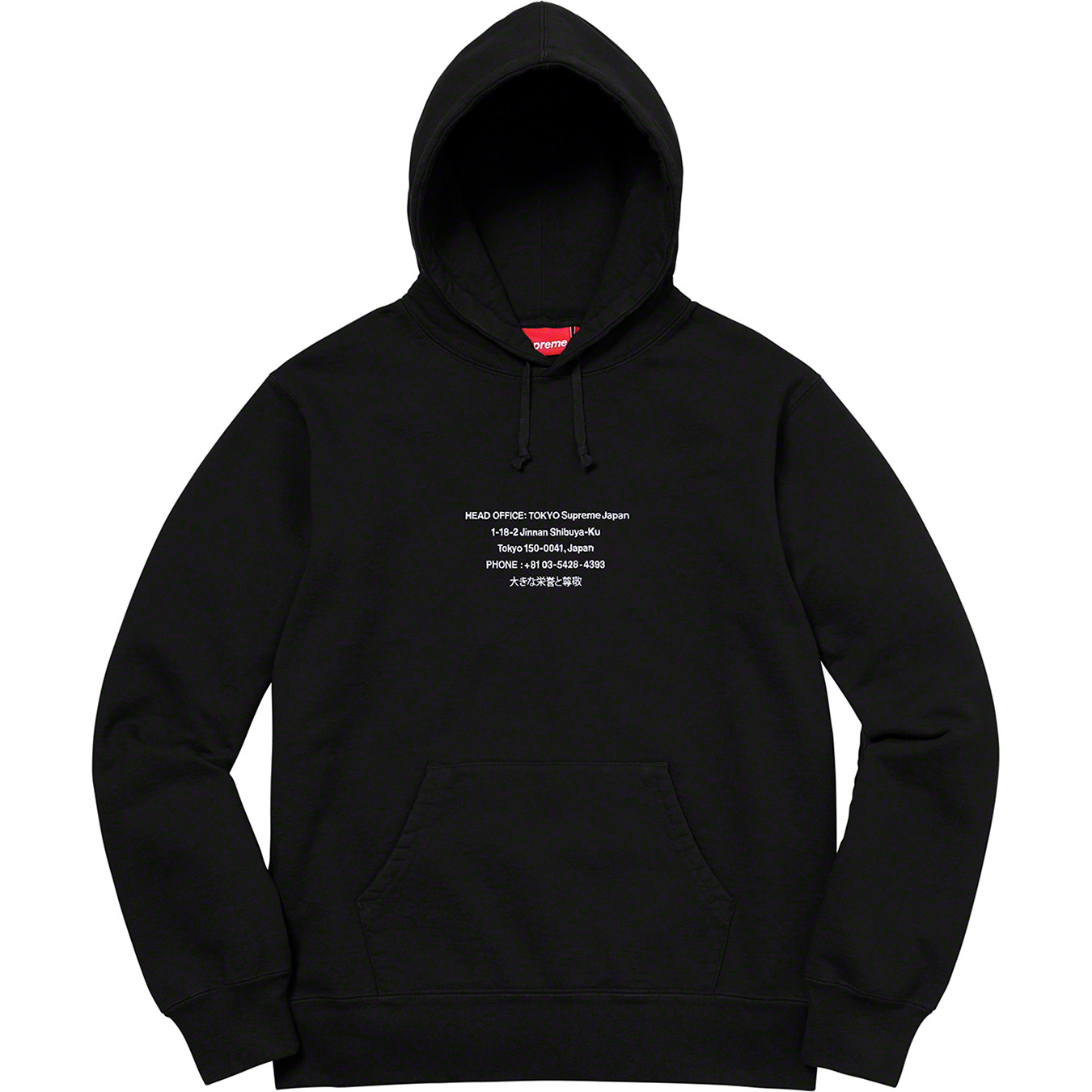 supreme-19aw-19fw-fall-winter-hq-hooded-sweatshirt