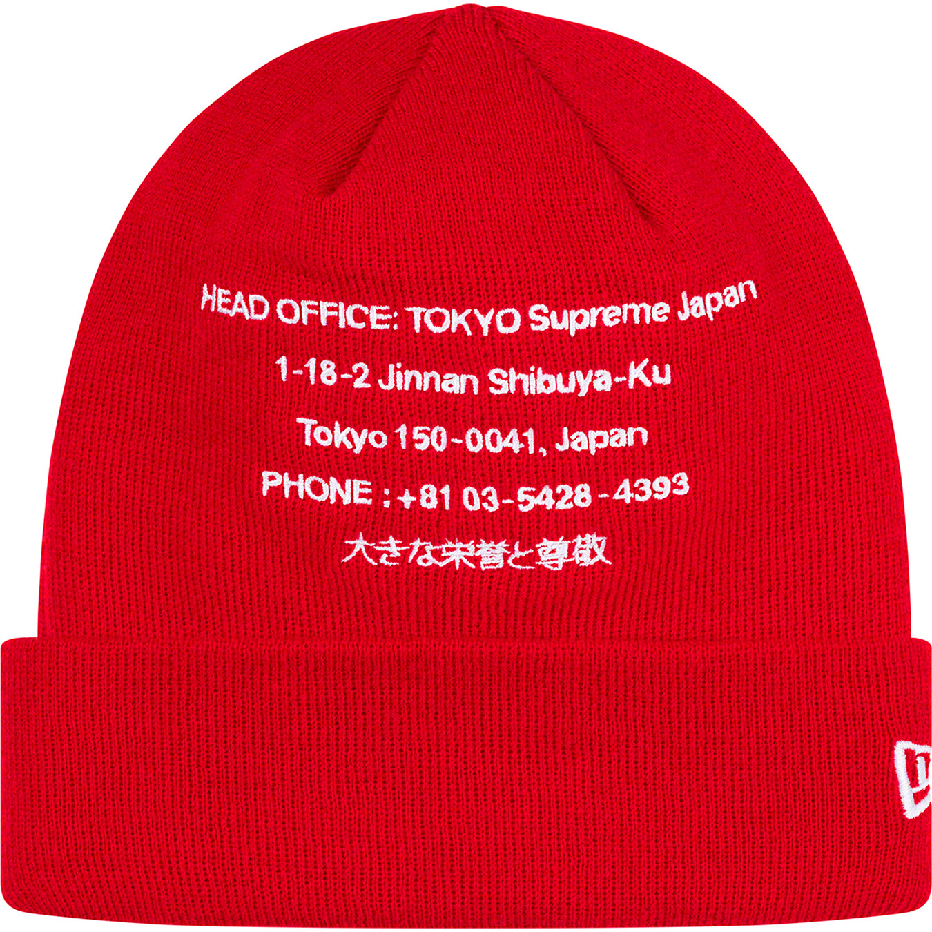 supreme-19aw-19fw-fall-winter-new-era-hq-beanie