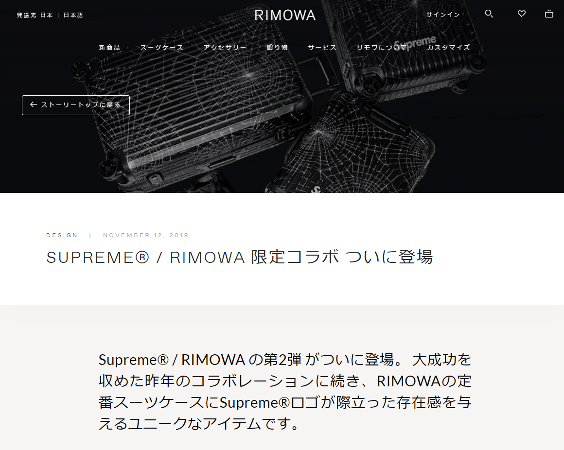 supreme-online-store-19aw-19fw-20191116-week12-release-items-rimowa-online