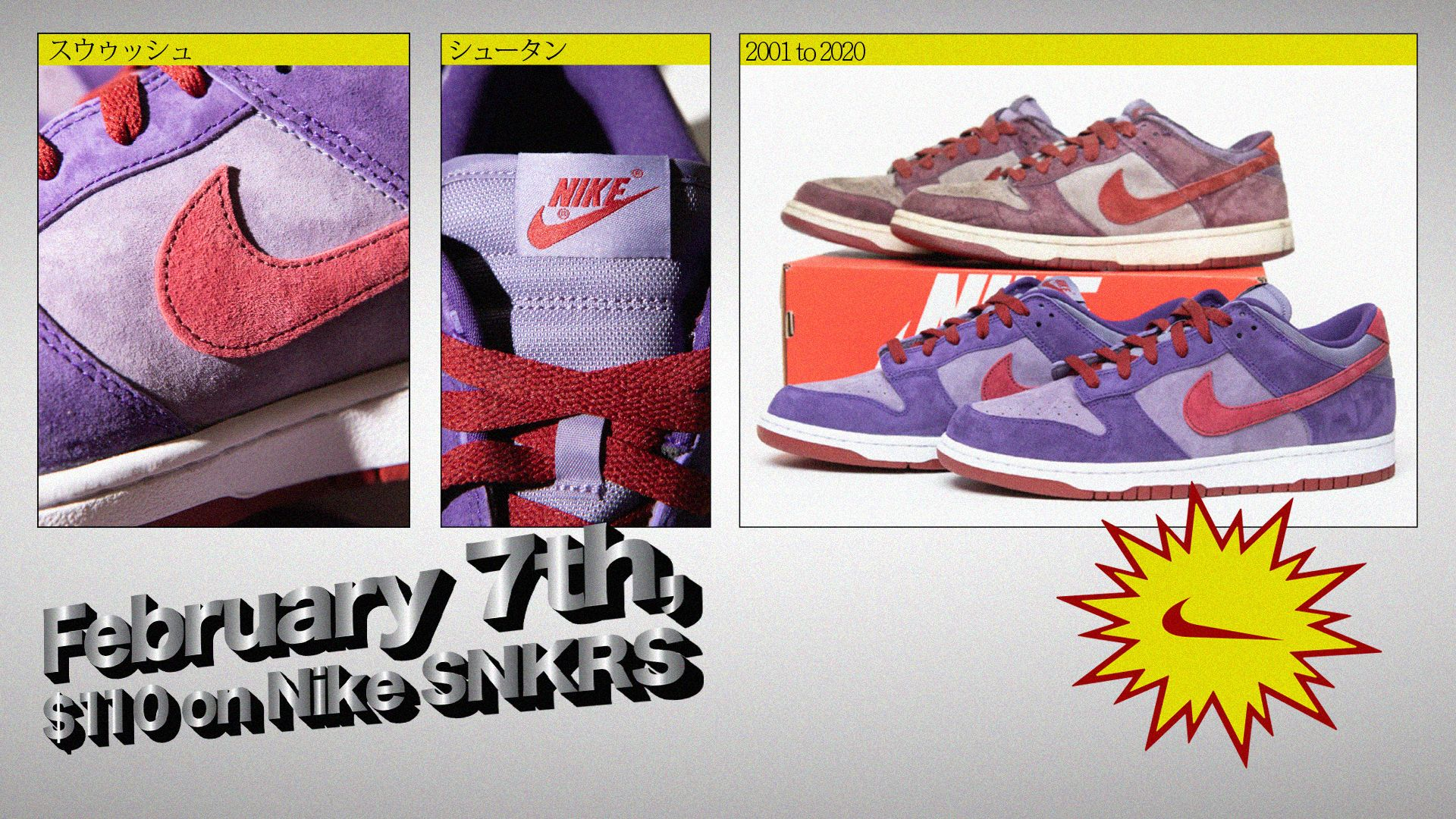 nike-dunk-low-plum-release-20200207