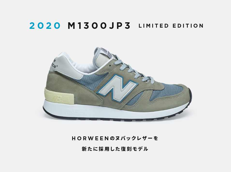 new-balance-m1300-jp3-release-20200222