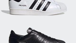PRADA × adidas SUPERSTAR 2カラーが2020年に発売予定
