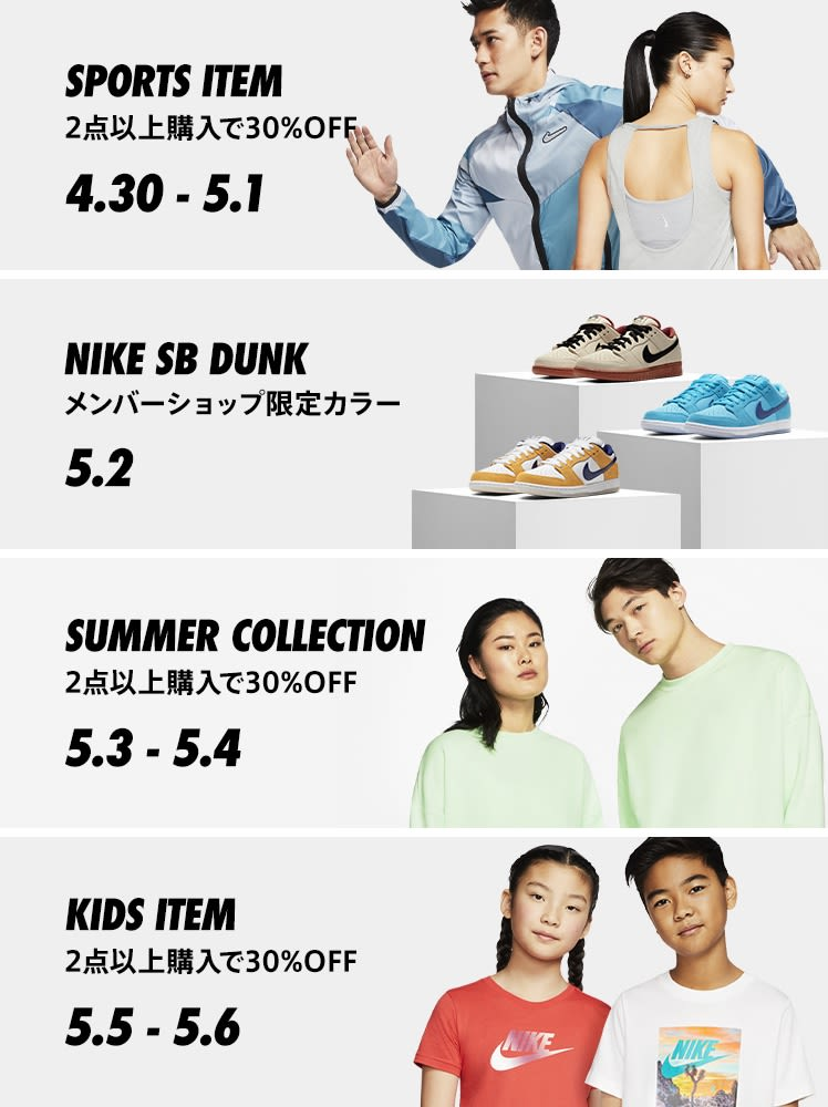 nike-online-store-30-percent-off-campaign-start-20200430