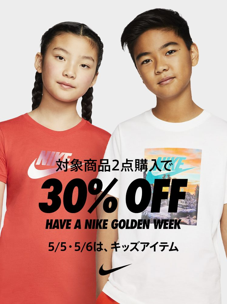 nike-online-store-30-percent-off-campaign-start-20200430-kids