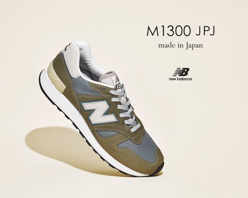 new-balance-m1300jpj-release-20200717