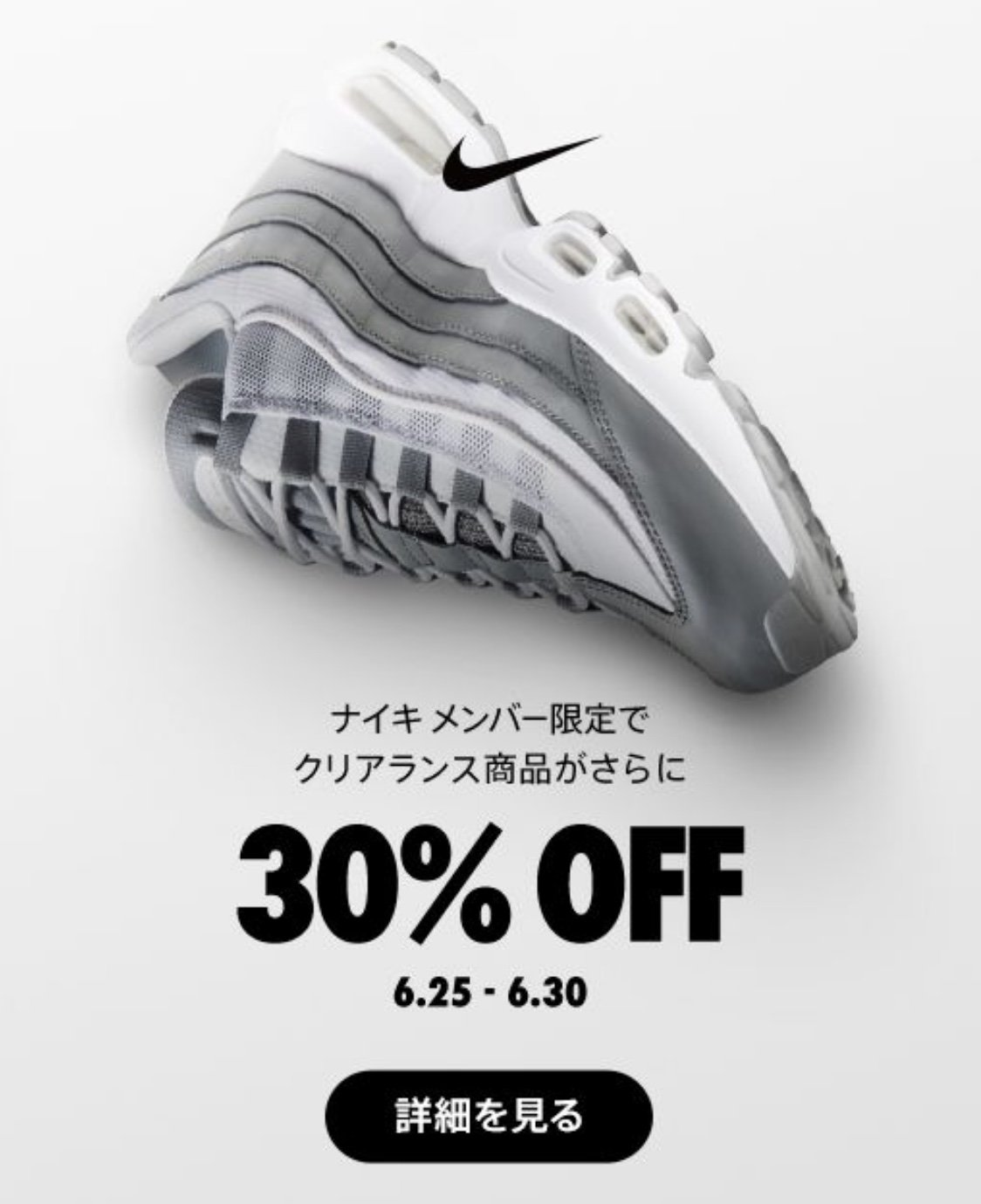 nike-online-store-sale-30-percent-off-start-20200625