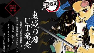 UNIQLO UT GU × 鬼滅の刃 コラボTシャツが8/7、8月下旬に発売予定