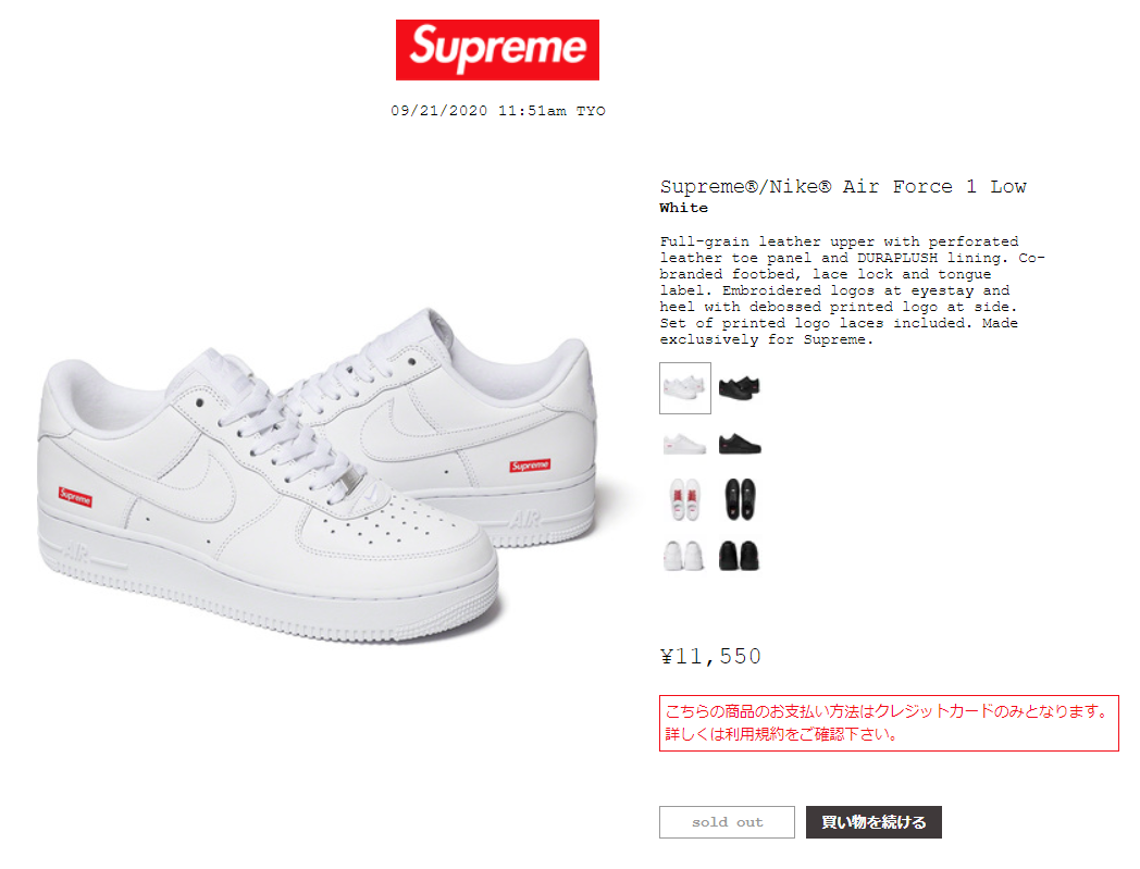 supreme-online-store-20200919-week4-release-items