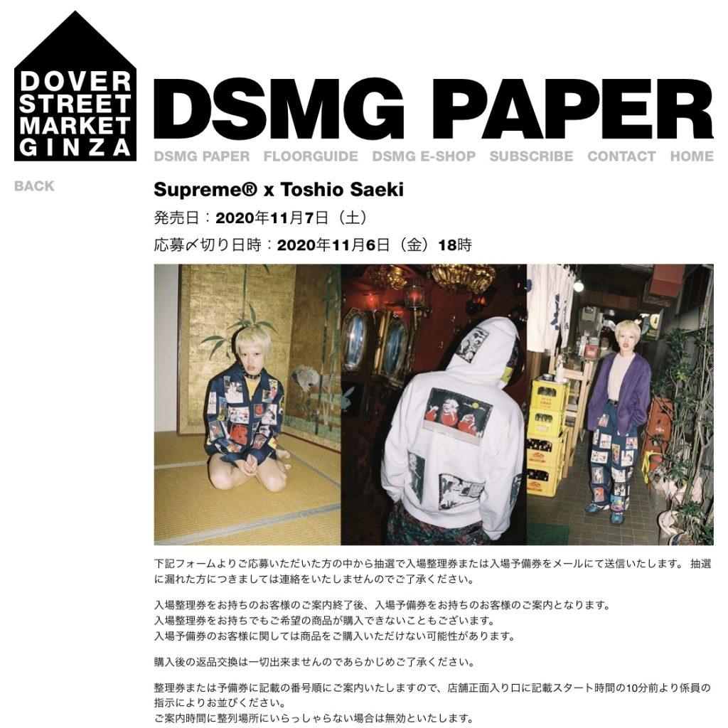 supreme-online-store-20201107-week11-release-items-dsmg