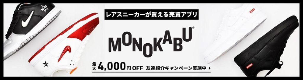 monokabu