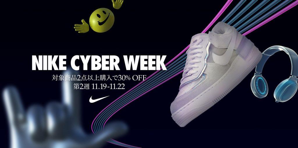 nike-cyber-week-sale-30-percent-off-start-20201119