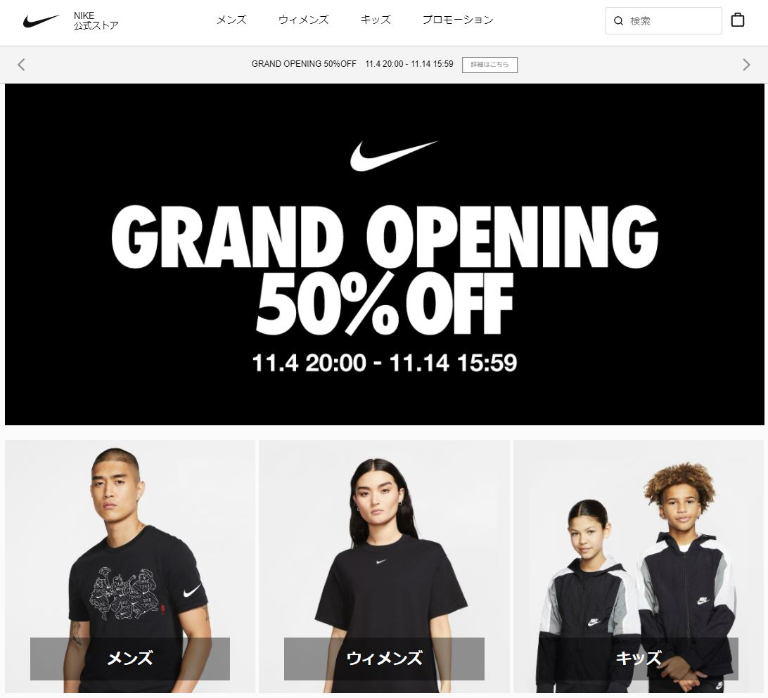 nike-official-rakuten-store-open-20201104